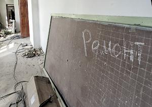 """Результат пошуку зображень за запитом """"ремонт школи"""""""